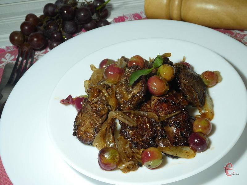 Поєднання печінки і винограду – це класика.