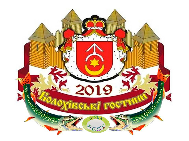 Родзинкою фестивалю стане проведення гастрономічного конкурсу «Болохівська щука»