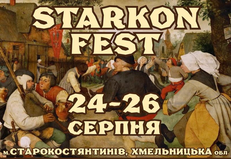 У замку князів Острозьких в Старокостянтинові протягом трьох днів, із 24 до 26 серпня, відбуватиметься фестиваль «Старкон-фест».