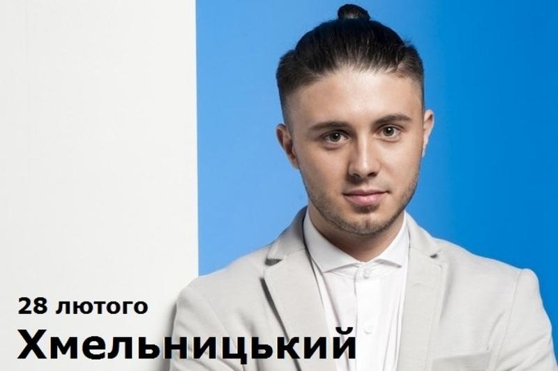 Тарас Тополя приїде до Хмельницького 28 лютого