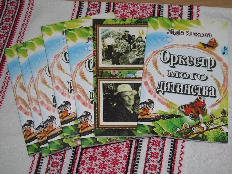 Книжка Лідії Яцкової містить прозові та поетичні твори
