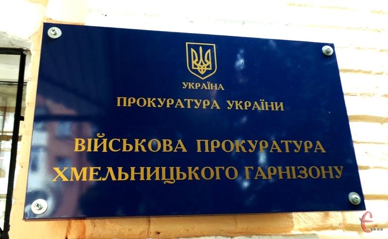 Прокуратура довела, що військовослужбовець, діючи умисно, передав представникам Російської Федерації відомості з державною таємницею