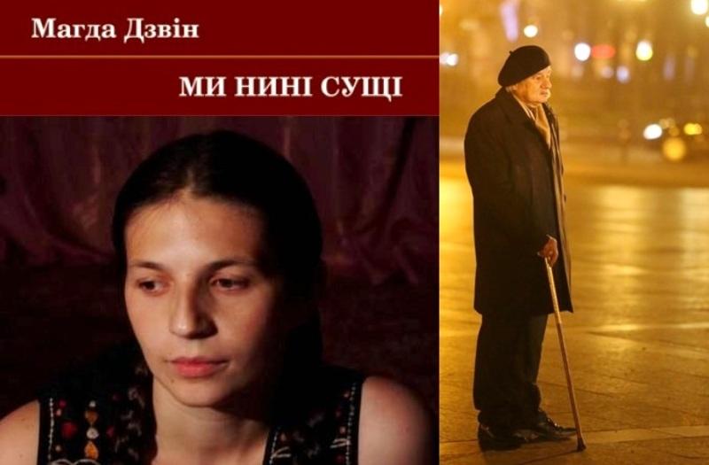 У книжці зібрано поезії, написані з глибоким внутрішнім переживанням подій Революції Гідності і війни