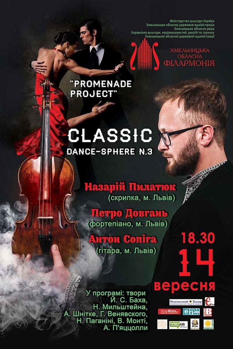 Концерт відбудеться 14 вересня