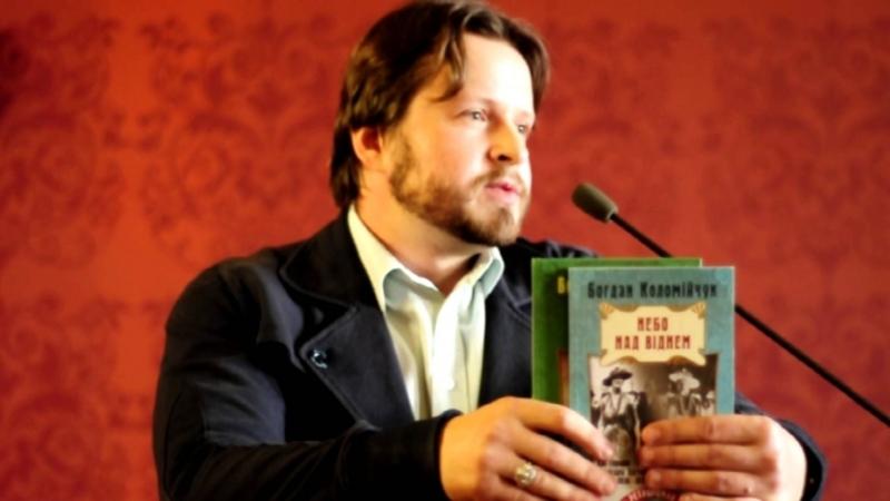 Книжками Богдана Коломійчука уже зацікавилися кіношники й збираються знімати серіал під робочою назвою «Лемберг»