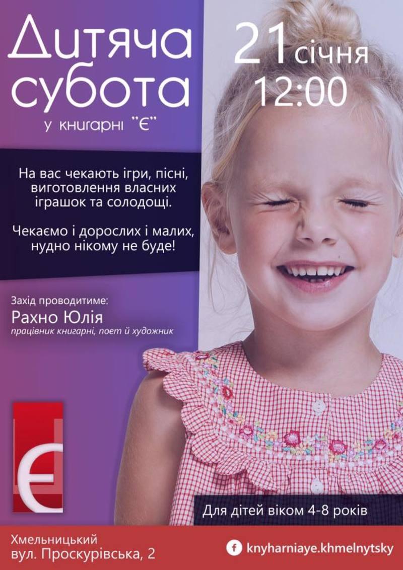 Дітей віком 4-8 років та їхніх батьків запрошують на дитячу суботу