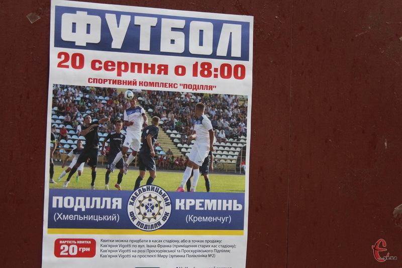 У Хмельницькому вже розвішали афіші, які сповіщають вболівальників, що вхід на черговий матч Поділля коштуватиме 20 гривень
