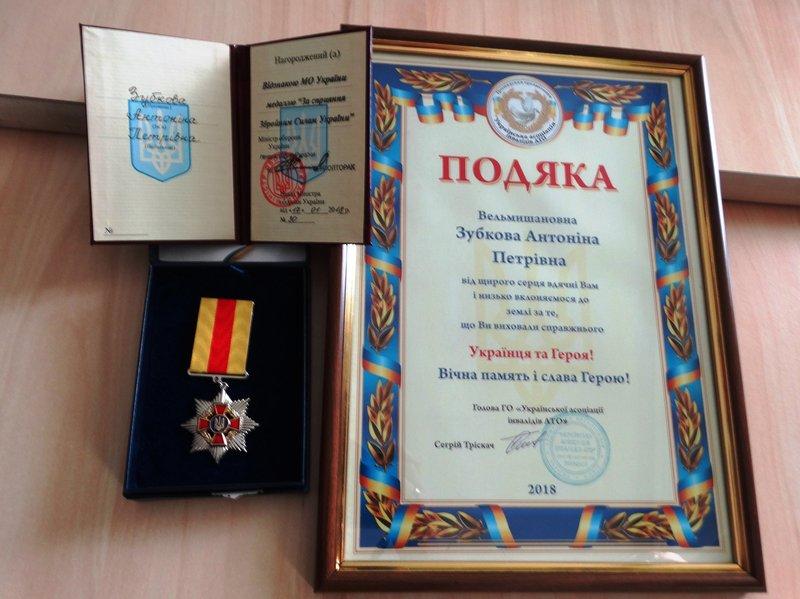 Подяку і нагороду мати кіборга отримала у січні.