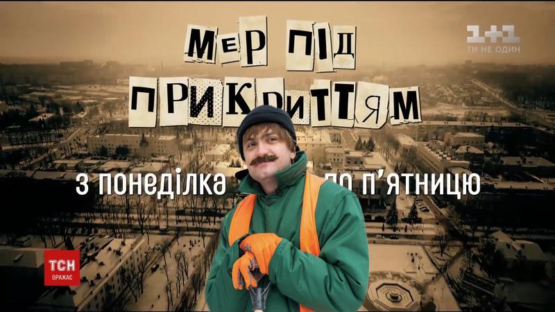 Міський голова Хмельницького Олександр Симчишин взяв участь у проекті Мер під прикриттям