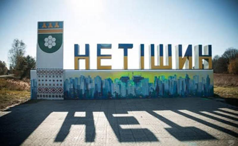 Жителі сіл  вирішували питання про добровільне приєднання до Нетішина або до сусідньої Крупецької ОТГ