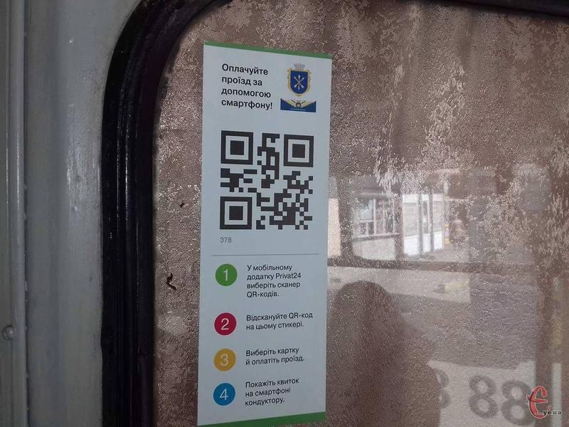 Ось так виглядає наліпка з кодом, завдяки якій можна придбати електроний проїзд у тролейбусі. Щоправда, поки що ця система не працює