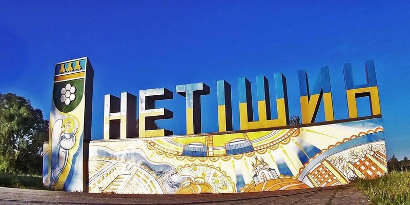 25 жовтня жителі Нетішина оберуть міського голову