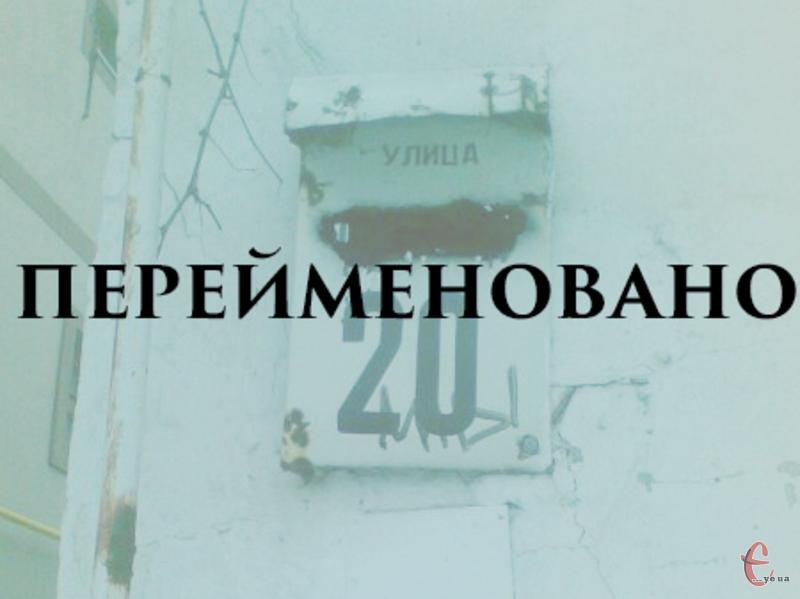 У Хмельницькому переймнували 48 вулиць, провулків та проїздів