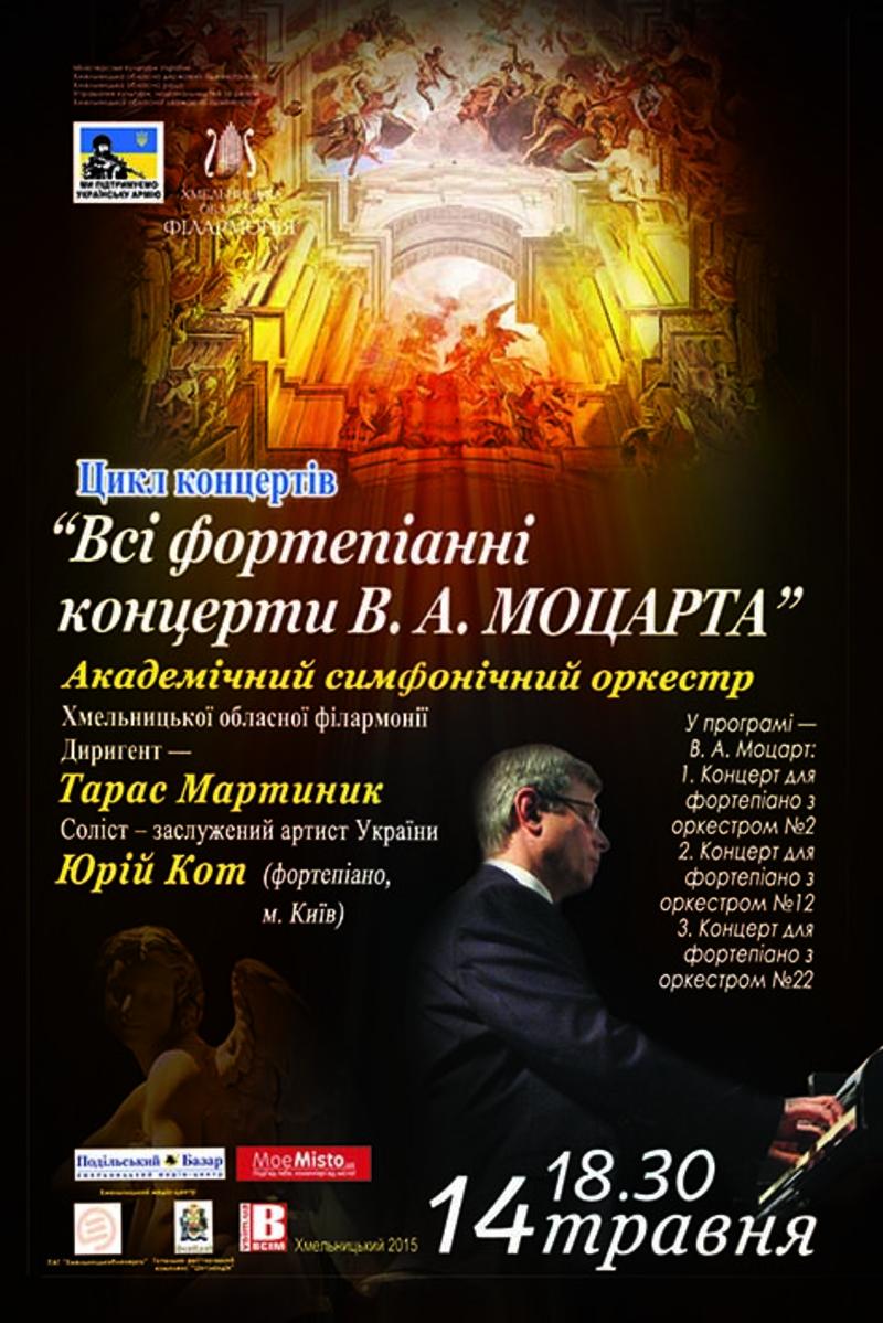 На концерті в ролі соліста виступить піаніст з Києва