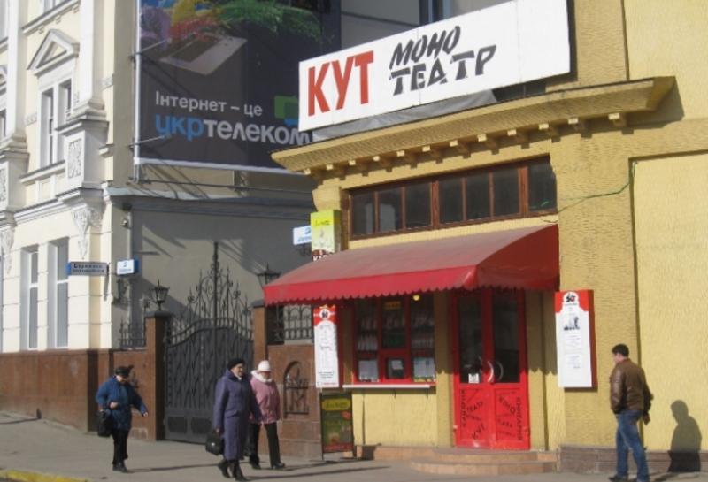 Вистави монотеатру «КУТ» можна побачити онлайн