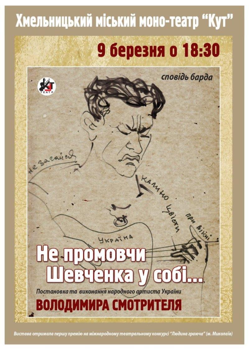 Ця вистава перемогла на міжнародному театральному конкурсі «Людина граюча» (Миколаїв)