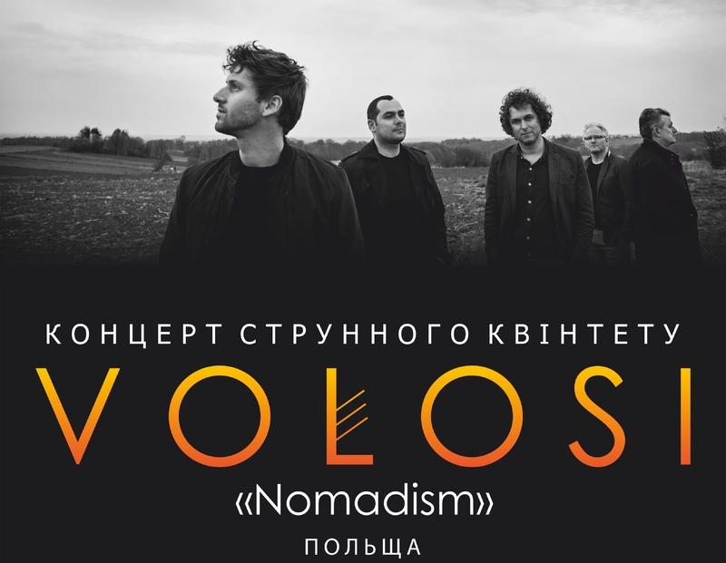 Концерт гурту відбудеться 5 березня
