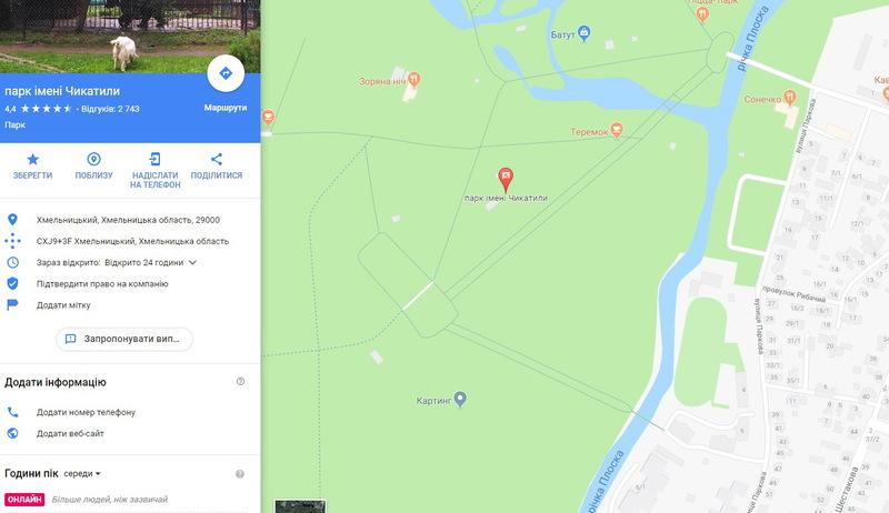Невідомі перейменували парк Чекмана на Гугл-мапі