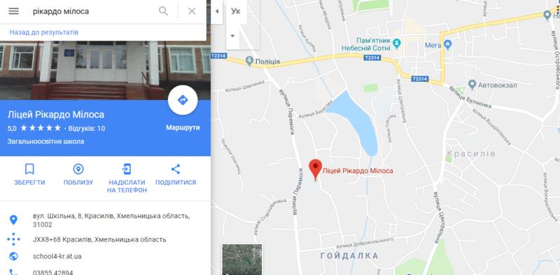 На Гугл-мапі ще не всім закладам повернули справжні назви, які були виправлені невідомими