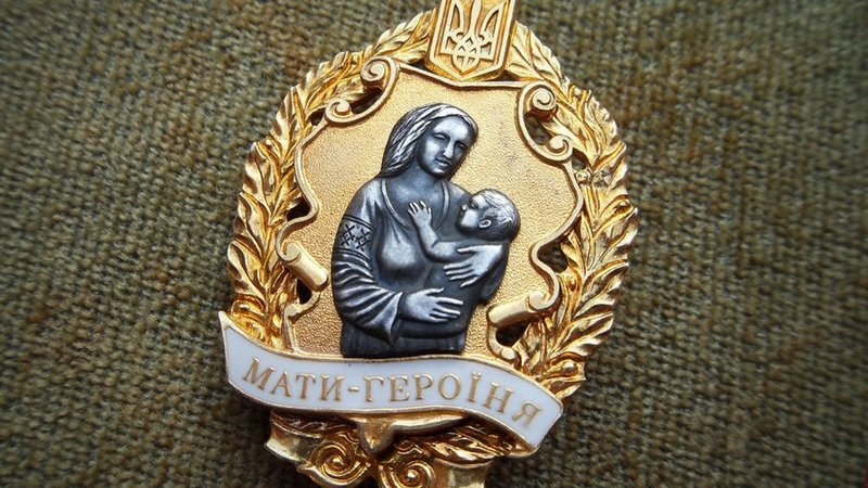 Сорока трьом жінкам Хмельниччини присвоєно звання «Мати-героїня»