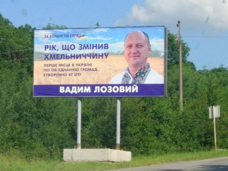 «Рекламу Вадима Лозового було розміщено на конструкції ще до його реєстрації кандидатом», — ОПОРА
