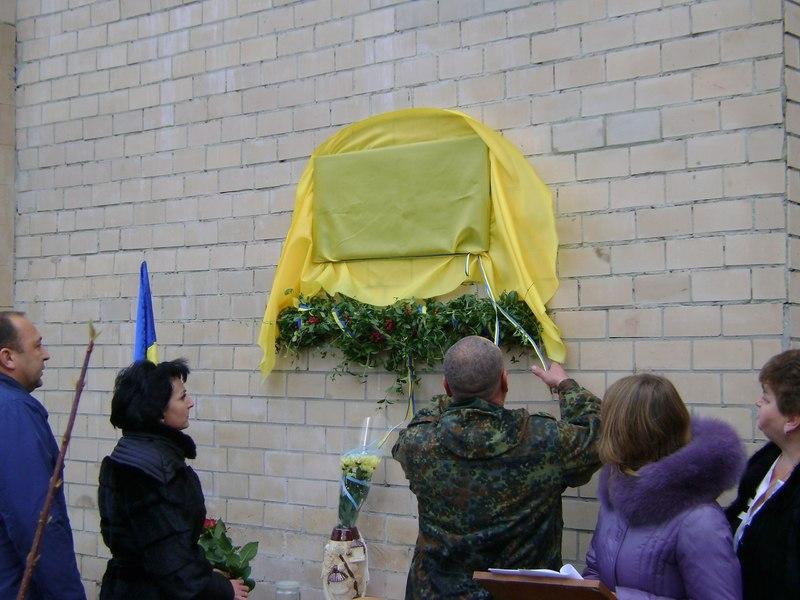 Бійця вшанували меморіальною дошкою