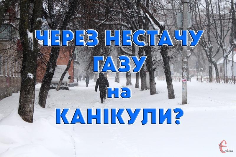 Частина шкіл Хмельницької області піде на канікули