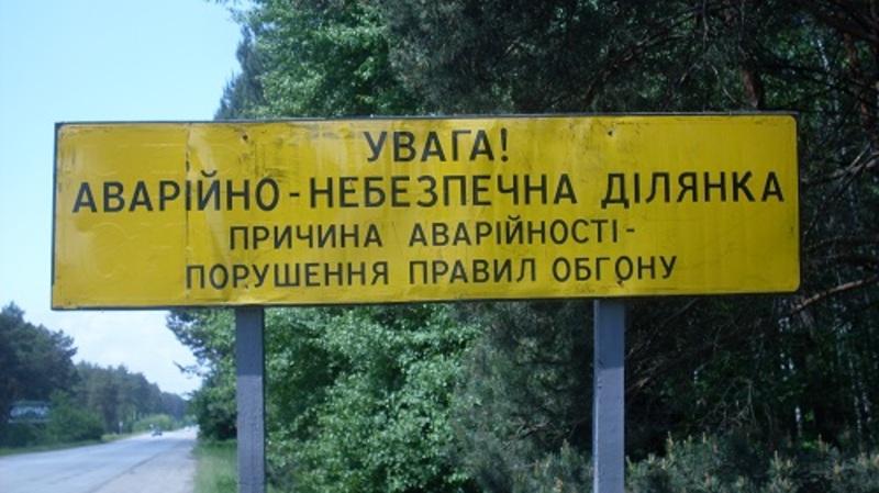 Аварійно-небезпечних ділянок автодоріг стало менше