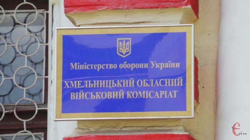 У військкоматі наголошують. що строковиків у зону АТО не відправлятимуть