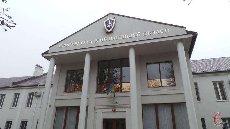 Кримінальну справу відкрила прокуратура Хмельницької області