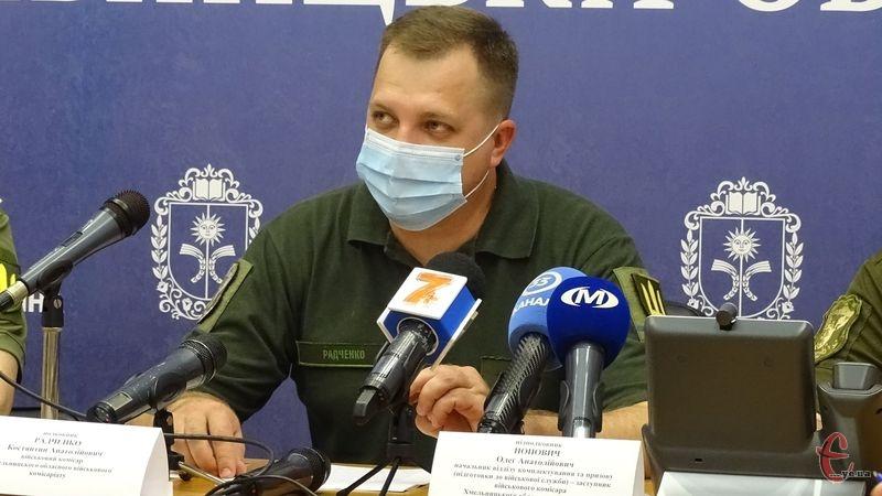 Полковник Радченко розповів про призов на Хмельниччині