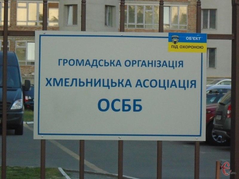 У кількох районах нема жодного ОСББ