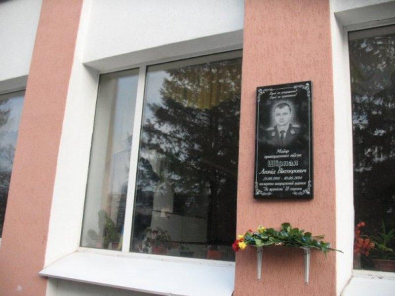 Меморіальна дошка Леоніду Шірпалу