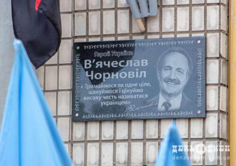Пам'ятну дошку В'ячеславу Чорноволу відкрили в Шепетівці