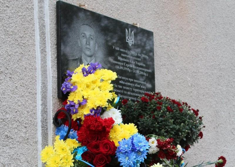 У Славуті відкрили меморіалну дошку Сергію Тимощуку