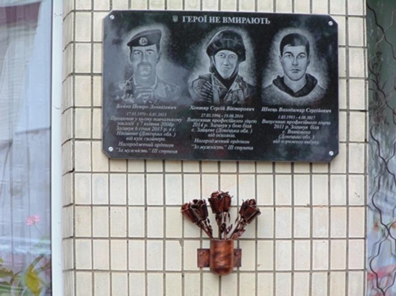 У Ярмолинцях відкрили меморіальну дошку загиблим воїнам АТО