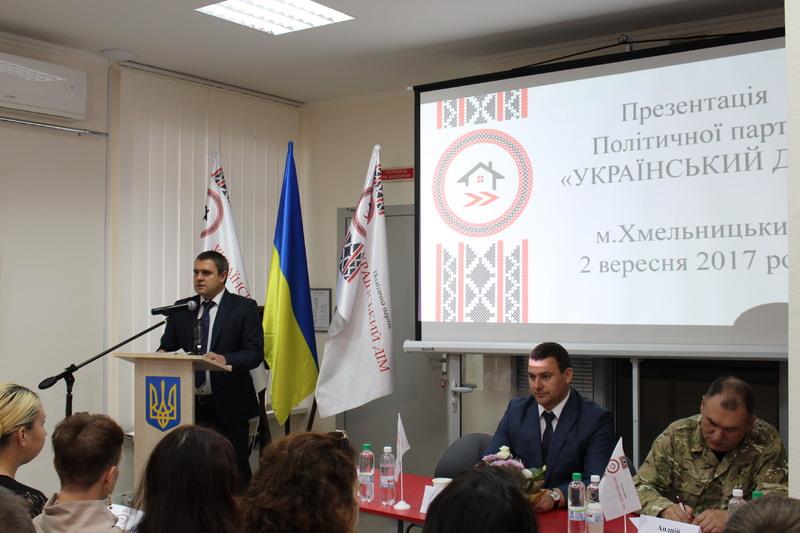 «Український дім» - це соціально-християнська партія. Тож в основу своєї діяльності покладає насамперед християнські та родинні цінності.