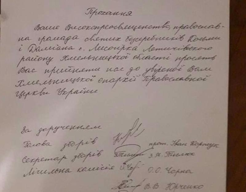 Рішення про перехід прийняли парафіяльні збори на Летичівщині у селі Лисогірка