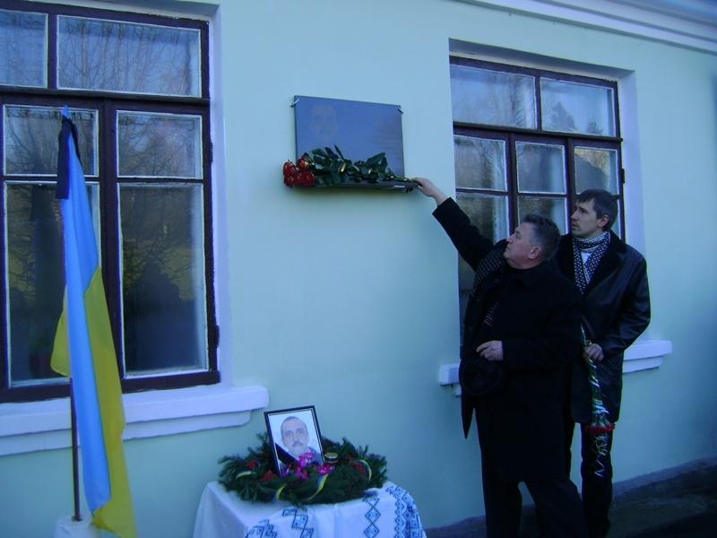 На честь Бійця АТО Руслана Скотенюка відкрили меморіальну дошку