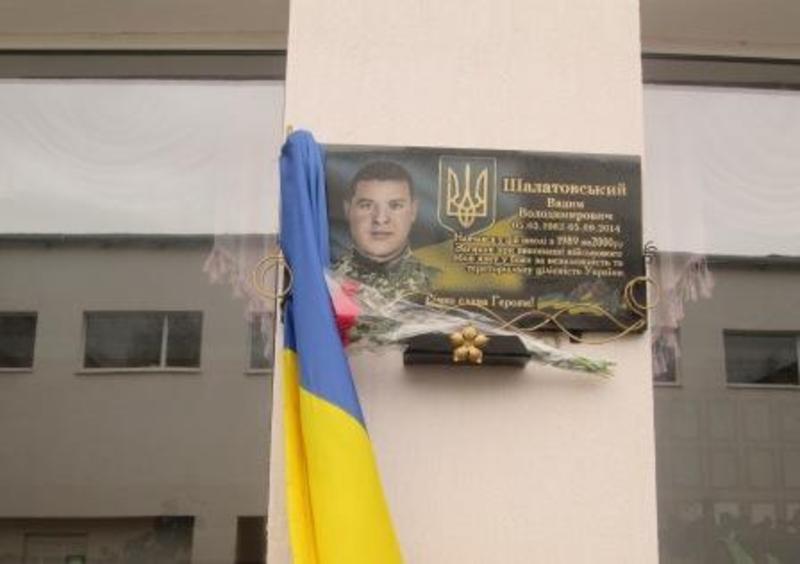 Меморіальну дошку встановили на фасаді школи, де навчався айдарівець