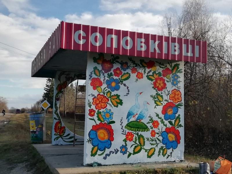 Ідея розмалювати зупинки належить Солобковецькій ОТГ