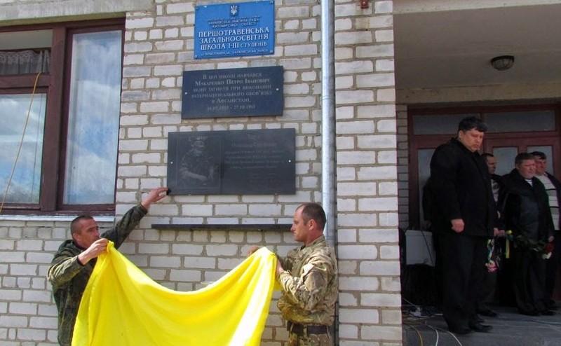 У Житомирській області відкрили меморіальну дошку пам'яті  воїна Олександра Іщука.