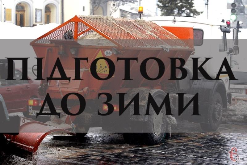 У Хмельницькому вже готуються до зими, закуповуючи необхідну суміш для посипання доріг