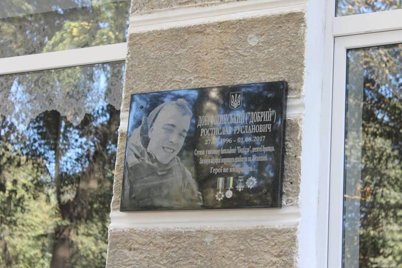 В Кам'янці-Подільському відкрили меморіальну дошку наймолодшому загиблому бійцеві