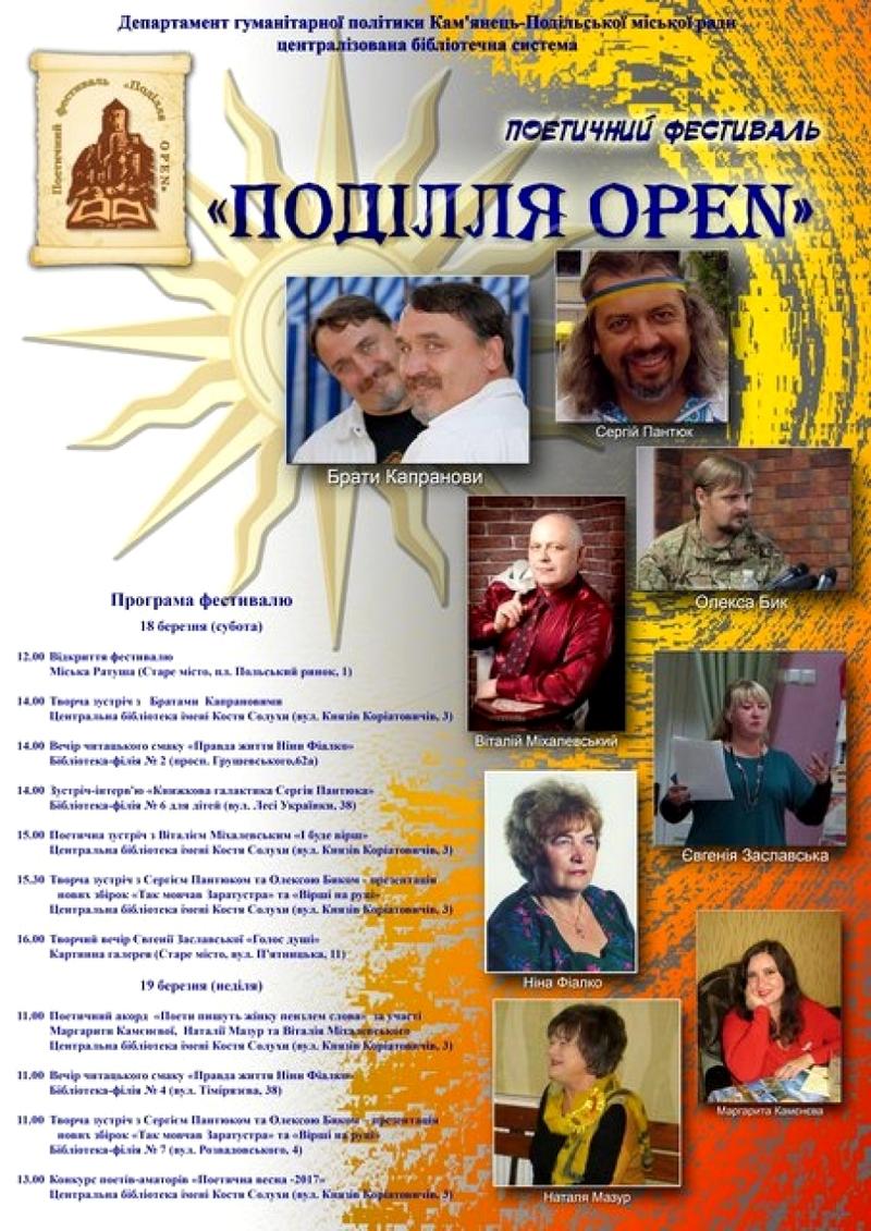 На поетичний фестиваль приїдуть не лише поети, а й прозаїки