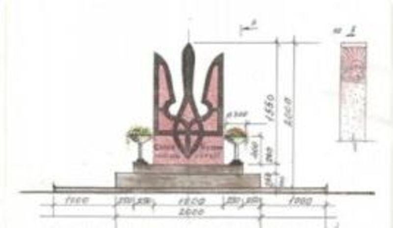 Щоб втілити в життя проект пам'ятного знаку потрібно 48 тисяч гривень