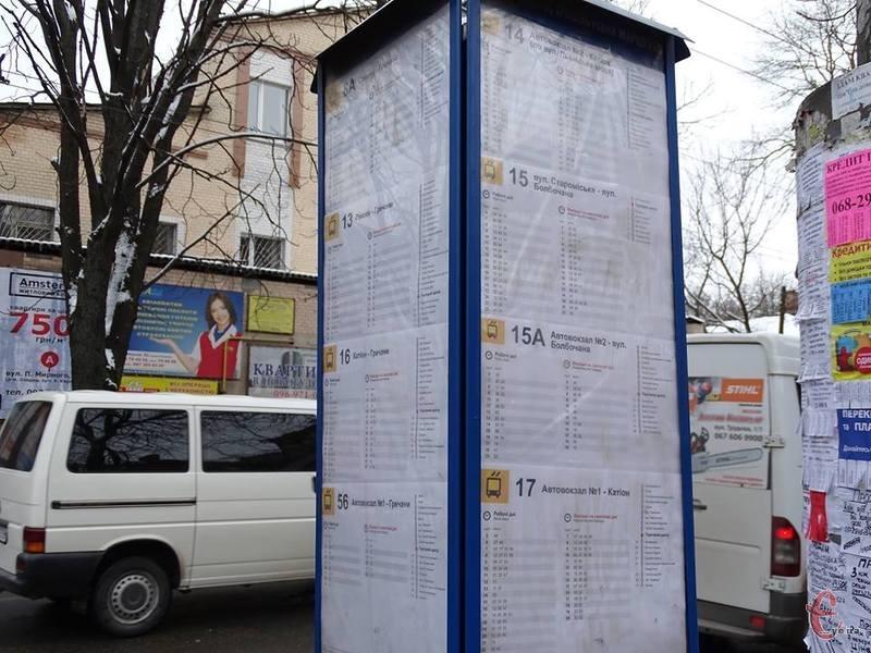 Поки інформаційні таблички з'явились не всюди
