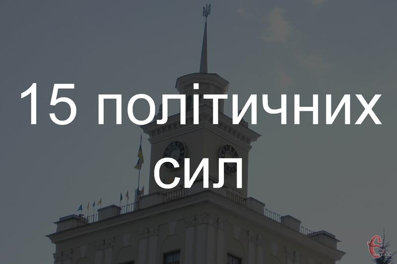 На виборах до Хмельницької обласної партії змагатимуться 15 партій