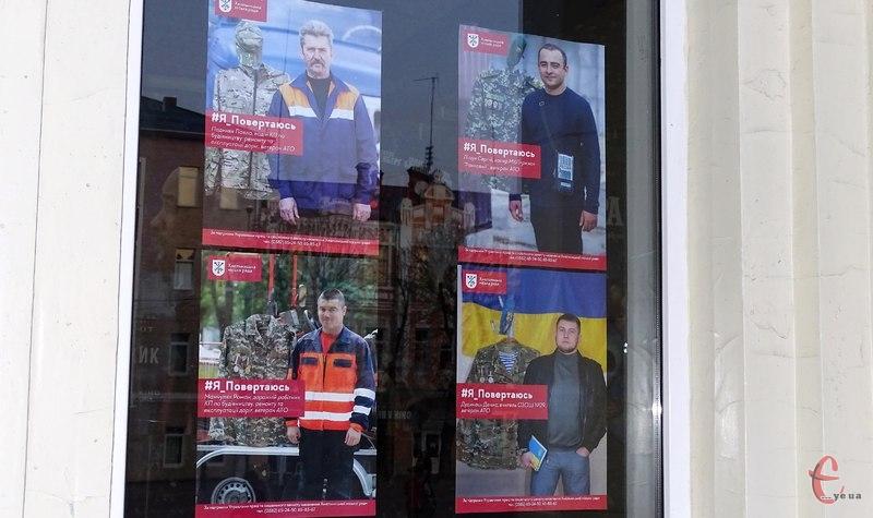 Частина плакатів вже з'явилася на вулицях міста