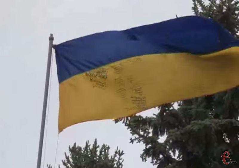 Прапор України з побажаннями бійців із зони АТО, майорить над головною площею Городка